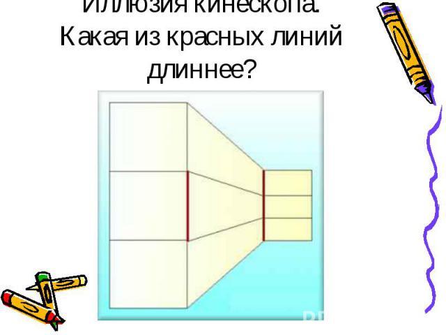 Иллюзия кинескопа. Какая из красных линий длиннее?