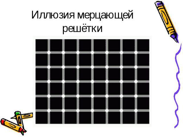 Иллюзия мерцающей решётки