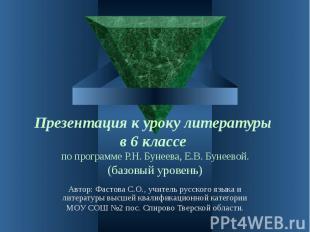 Презентация к уроку литературы в 6 классе по программе Р.Н. Бунеева, Е.В. Бунеев