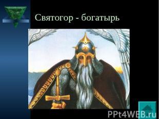 Святогор - богатырь