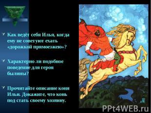Как ведёт себя Илья, когда ему не советуют ехать «дорожкой прямоезжею»? Характер