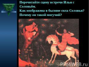 Перечитайте сцену встречи Ильи с Соловьём. Как изображена в былине сила Соловья?