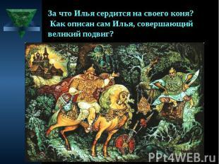 За что Илья сердится на своего коня? Как описан сам Илья, совершающий великий по