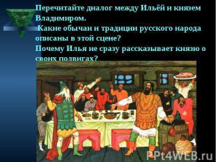 Перечитайте диалог между Ильёй и князем Владимиром. Какие обычаи и традиции русс