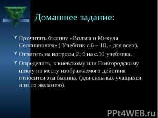 Домашнее задание: Прочитать былину «Вольга и Микула Селянинович» ( Учебник с.6 –