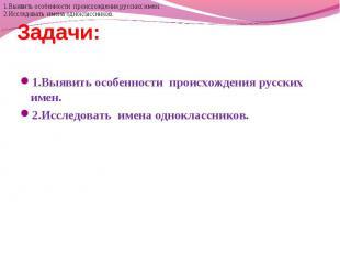 Задачи: 1.Выявить особенности происхождения русских имен. 2.Исследовать имена од