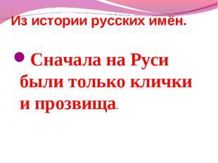 Из истории русских имён. Сначала на Руси были только клички и прозвища.