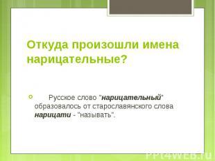 """Откуда произошли имена нарицательные?  Русское слово """"нарицательный"""" образ"""