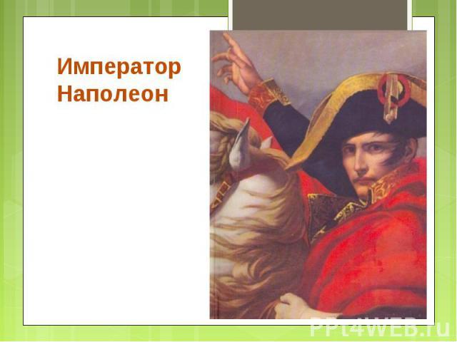 Император Наполеон