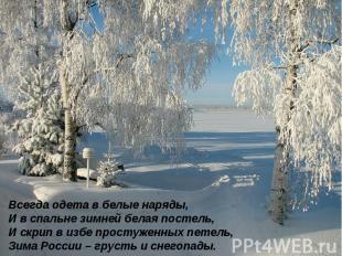 Всегда одета в белые наряды, И в спальне зимней белая постель, И скрип в избе пр
