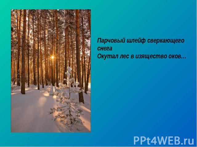 Парчовый шлейф сверкающего снега Окутал лес в изящество оков…