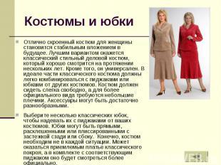 Костюмы и юбки Отлично скроенный костюм для женщины становится стабильным вложен