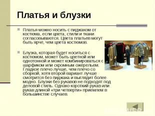 Платья и блузки Платья можно носить с пиджаком от костюма, если цвета, стили и т