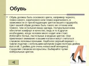 Обувь Обувь должна быть основного цвета, например черного, темно-синего, коричне