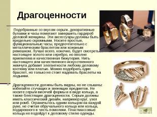 Драгоценности Подобранные со вкусом серьги, декоративные булавки и часы помогают