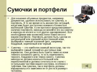 Сумочки и портфели Для ношения объемных предметов, например документов, удобнее