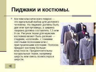 Пиджаки и костюмы. Костюм классического покроя — это идеальный выбор для деловог