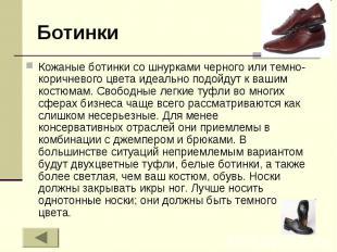 Ботинки Кожаные ботинки со шнурками черного или темно-коричневого цвета идеально
