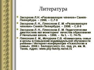 Литература Засорина Л.Н. «Развивающее чтение» Санкт-Петербург. – 1996. – С.7-9 З