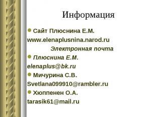 Информация Сайт Плюснина Е.М. www.elenaplusnina.narod.ru Электронная почта Плюсн