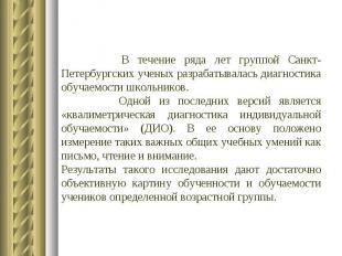 В течение ряда лет группой Санкт-Петербургских ученых разрабатывалась диагностик