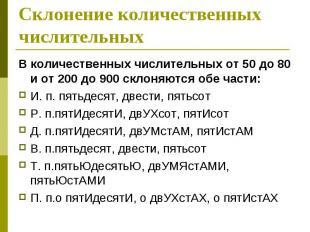 Склонение количественных числительных В количественных числительных от 50 до 80