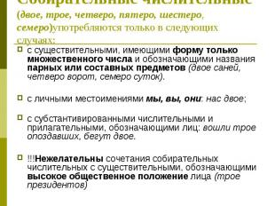 Cобирательные числительные (двое, трое, четверо, пятеро, шестеро, семеро)употреб