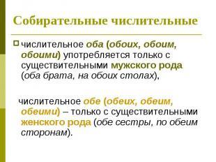 Cобирательные числительные числительное оба (обоих, обоим, обоими) употребляется