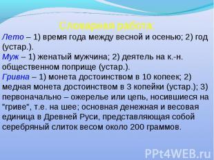 Словарная работа: Лето – 1) время года между весной и осенью; 2) год (устар.). М