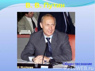 В. В. Путин Обществознание