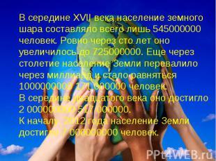 В середине XVII века население земного шара составляло всего лишь 545000000 чело