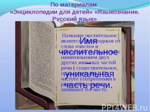 По материалам «Энциклопедии для детей» «Языкознание. Русский язык» Имя числитель