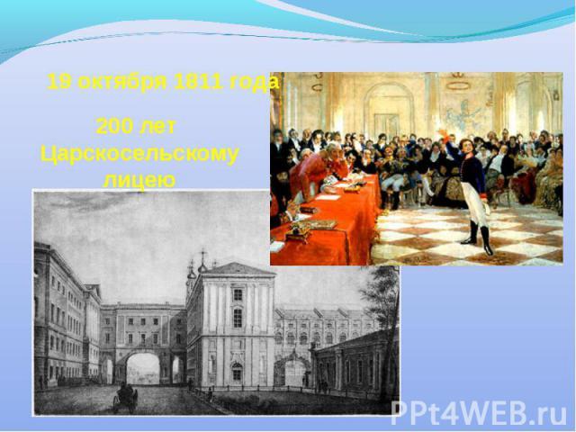 19 октября 1811 года 200 лет Царскосельскому лицею