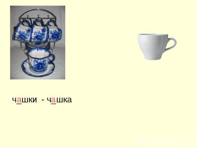- ч_шка