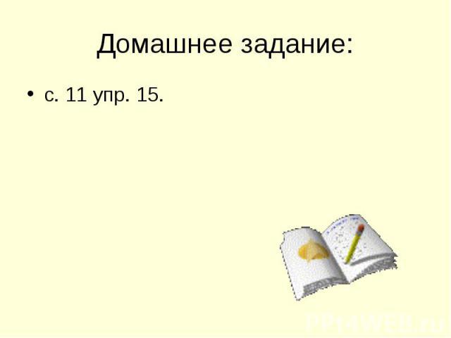 Домашнее задание:с. 11 упр. 15.