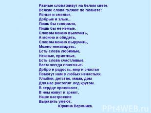 Разные слова живут на белом свете, Всякие слова гуляют по планете: Ясные и смелы