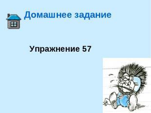 Домашнее задание Упражнение 57