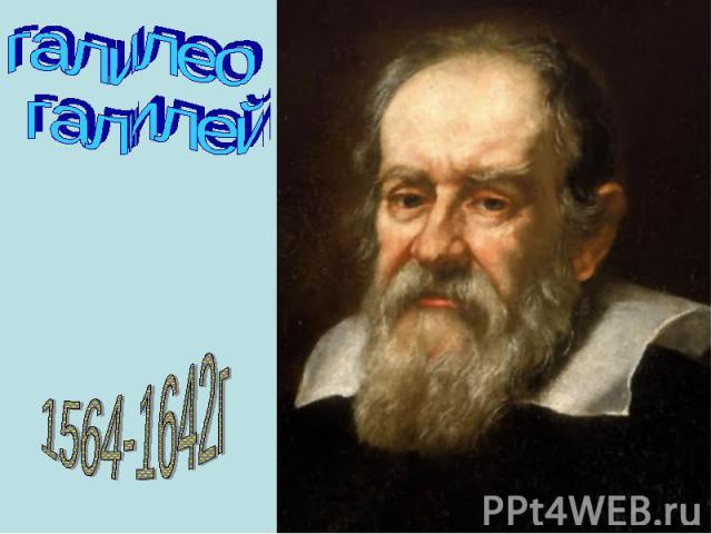 галилео галилей 1564-1642г