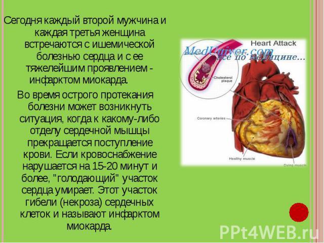 Сегодня каждый второй мужчина и каждая третья женщина встречаются с ишемической болезнью сердца и с ее тяжелейшим проявлением - инфарктом миокарда. Во время острого протекания болезни может возникнуть ситуация, когда к какому-либо отделу сердечной м…