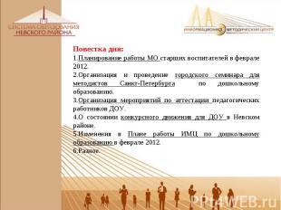 Повестка дня: Планирование работы МО старших воспитателей в феврале 2012. Органи