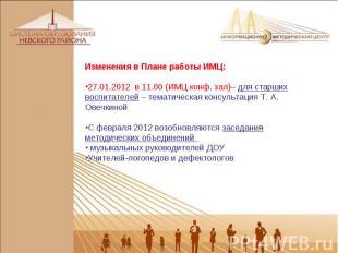 Изменения в Плане работы ИМЦ: 27.01.2012 в 11.00 (ИМЦ конф. зал)– для старших во