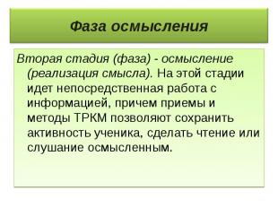 Фаза осмысленияВторая стадия (фаза) - осмысление (реализация смысла). На этой ст