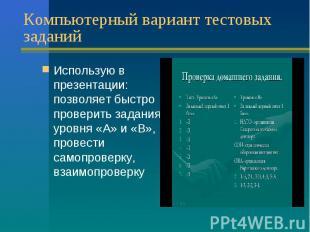 Компьютерный вариант тестовых заданийИспользую в презентации: позволяет быстро п