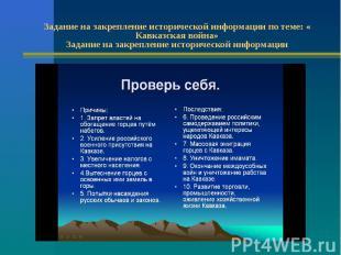 Задание на закрепление исторической информации по теме: « Кавказская война» Зада
