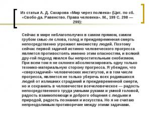 Из статьи А. Д. Сахарова «Мир через полвека» (Цит. по сб. «Свобо да. Равенство.