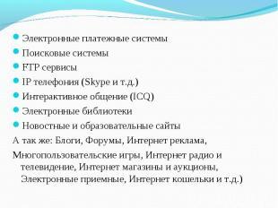 Электронные платежные системы Поисковые системы FTP сервисы IP телефония (Skype