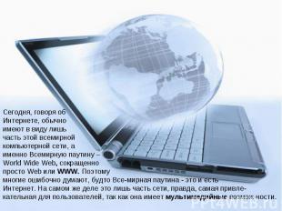 Сегодня, говоря об Интернете, обычно имеют в виду лишь часть этой всемирной комп