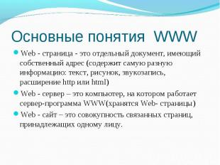 Основные понятия WWWWeb - страница - это отдельный документ, имеющий собственный