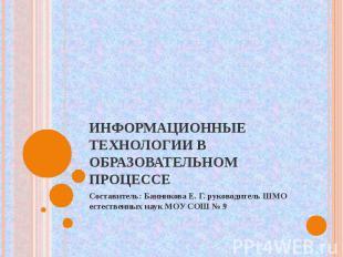 Информационные технологии в образовательном процессе Составитель: Банникова Е. Г