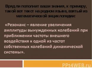 Вряд ли пополнит ваши знания, к примеру, такой вот текст на родном языке, взятый